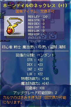 Shot20090521201558.png