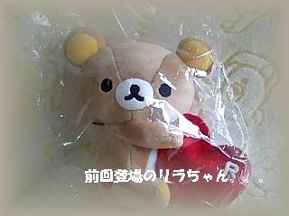リラちゃんお待たせ~★ローソン限定ぬいぐるみ★-1