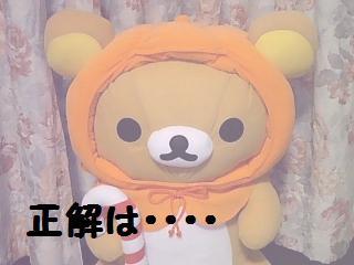 1番くじの奇跡★A賞リラックマぬいぐるみ★-2
