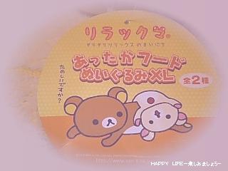 T限定★赤頭巾コリちゃん★-3