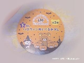 5thハロウィンぬいぐるみXL★コリラックマ★-2