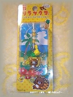 沖縄限定その4★パイナップルでだららん★-1