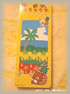 沖縄限定その4★パイナップルでだららん★-2