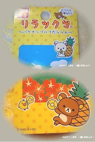 沖縄限定その4★パイナップルでだららん★-3