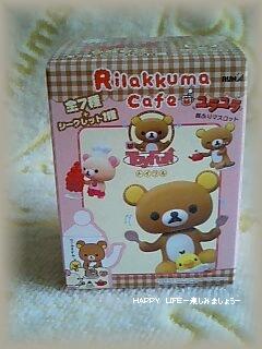 リラックマCafe★トイフル★-2