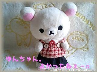 リラックマトイフルVer.3★ファイナル★-1