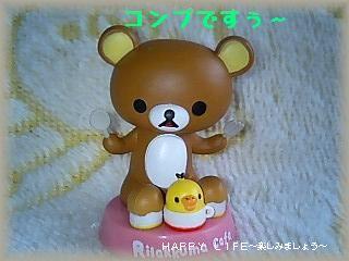 リラックマトイフルVer.3★ファイナル★-2