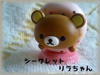 リラックマトイフルVer.3★ファイナル★-5