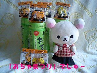 ちこちゃん日記7★お茶祭りとちこちゃんの大好物★-2