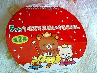 5thクリスマスぬいぐるみXL★コリラックマ★-3