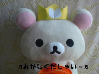 5thハロウィンギフトぬいぐるみXL★コリラックマ★-4