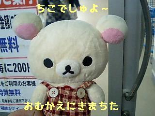ゴージャスなお家★お菓子の家クッション&王様リラックマ★-1