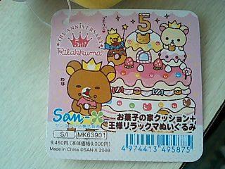 ゴージャスなお家★お菓子の家クッション&王様リラックマ★-4