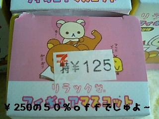 ちこちゃん日記10★素敵な半額★-2