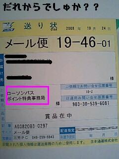 ちこちゃん日記11★ローソンのポイント★-3