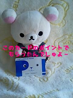 ちこちゃん日記11★ローソンのポイント★-4