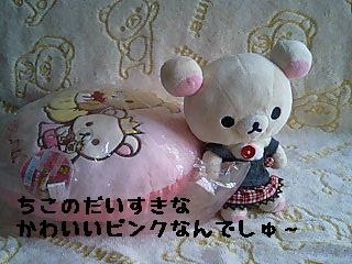 ちこちゃん日記12★素敵な半額その2★-2