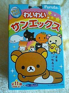 ちこちゃん日記13★わいわいサンエックス★-2