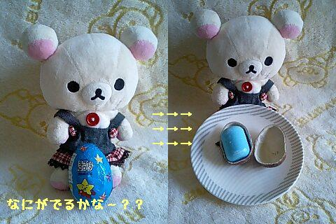 ちこちゃん日記13★わいわいサンエックス★-3