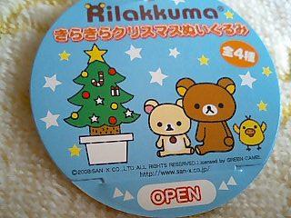 キラキラクリスマスぬいぐるみ-2