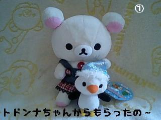 ちこちゃん日記14★ペンギンしゃんいっぱいでしゅ~★4コママンガ風-1