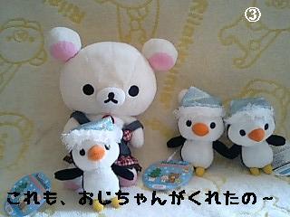 ちこちゃん日記14★ペンギンしゃんいっぱいでしゅ~★4コママンガ風-3