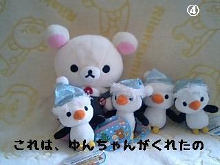 ちこちゃん日記14★ペンギンしゃんいっぱいでしゅ~★4コママンガ風-4