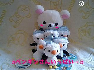 ちこちゃん日記14★ペンギンしゃんいっぱいでしゅ~★4コママンガ風-7
