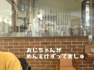 ちこちゃん日記15★刀で削りましゅ~★-3