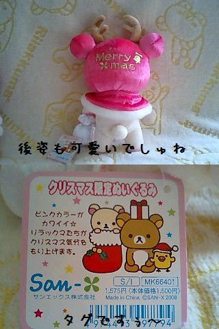 2008年クリスマス限定ぬい★コリラックマ★-3