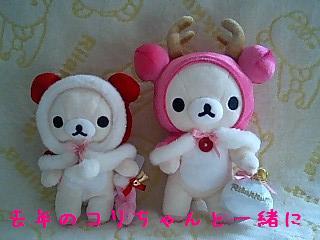 2008年クリスマス限定ぬい★コリラックマ★-4