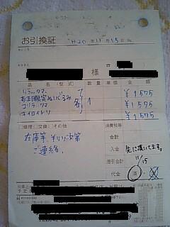 2008年クリスマス限定ぬい★コリラックマ★-6