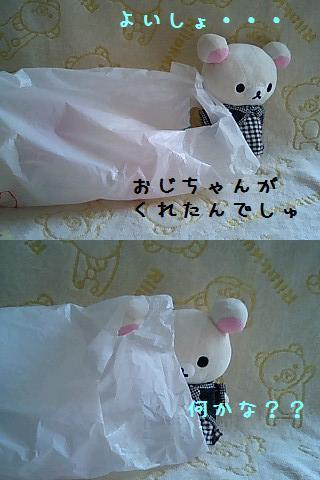 2008年クリスマス限定ぬい★コリラックマ★-7