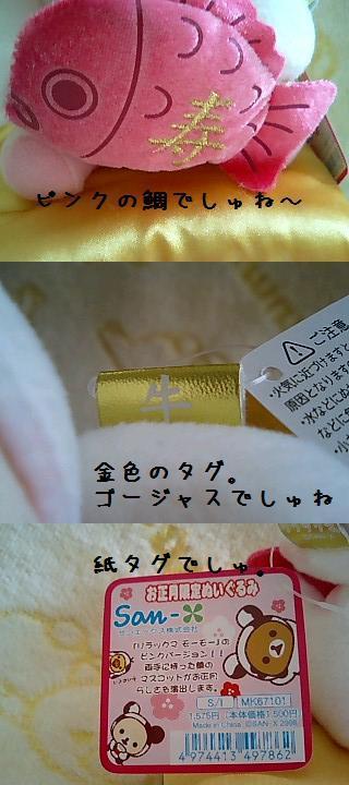 2008年クリスマス限定ぬい★コリラックマ★-9