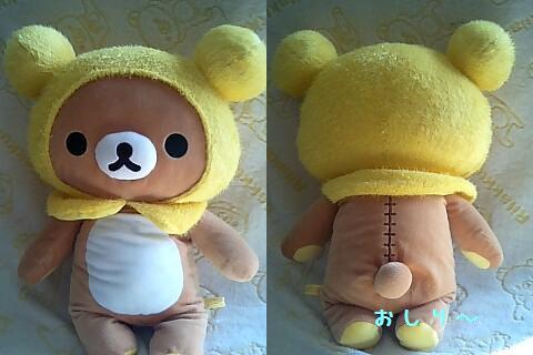 T限定★黄色い頭巾のリラックマ★-1