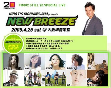 20090425NEW BREEZE