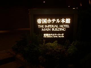 帝国ホテル入口