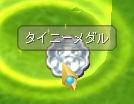 タイニーメダル