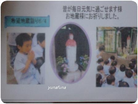 2008_0624yunafunaブログ用0005