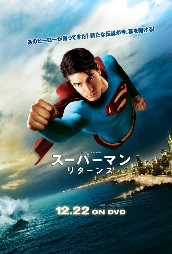 スーパーマン5