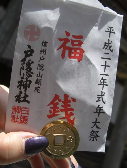 長野116
