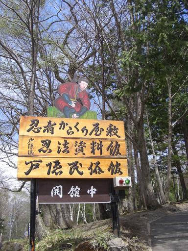 長野154