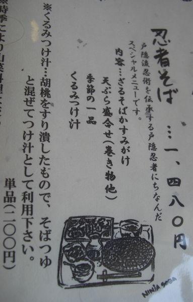 長野170