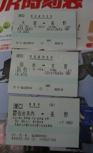 長野178