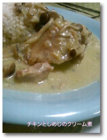 チキンとしめじのクリーム煮