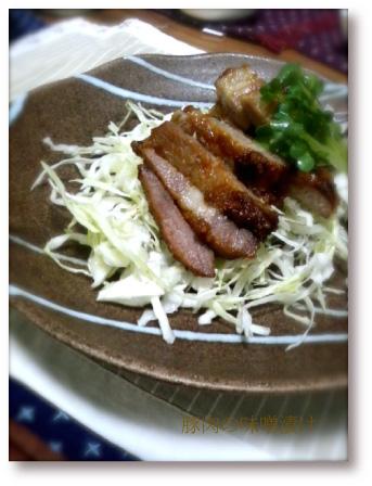 豚肉の味噌漬けfc2