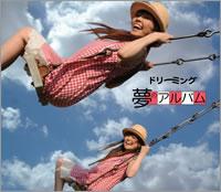 top_yumealbum.jpg