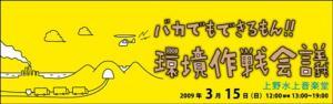 mt_takao_bakakankyou_biodiversity.jpg