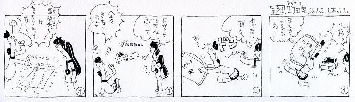 事故米に・・・
