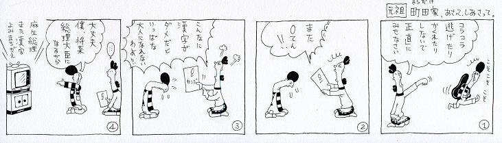 漢字によわい